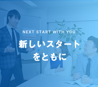 NEXT START WITH YOU新しいスタートをともに